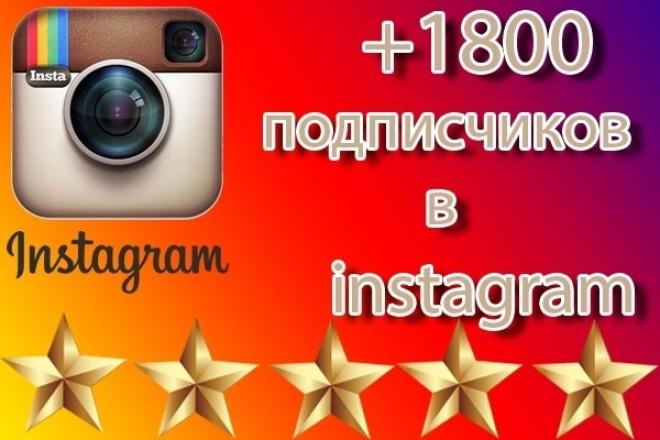 +1800 подписчиков в ваш instagram аккаунтПродвижение в социальных сетях<br>Хотите быть популярным в Instagram? Тогда вы по адресу! Вы получите 1800 подписчиков на ваш аккаунт в Instagram. Хотите больше подписчиков? Заказывайте еще! От меня: 1. Без санкций со стороны Instagram. 2. Хороший скачек для новых аккаунтов. 3. Постепенное добавление в течение дня. 4. Гарантия качественной работы. Что потребуется? От вас потребуется только ссылка на ваш аккаунт. Внимание! Аккаунт должен быть открыт, чтобы я мог работать с ним. В будущем подписчики могут отписаться от вашей страницы. Число отписавшихся в instagram не превышает 15%.<br>