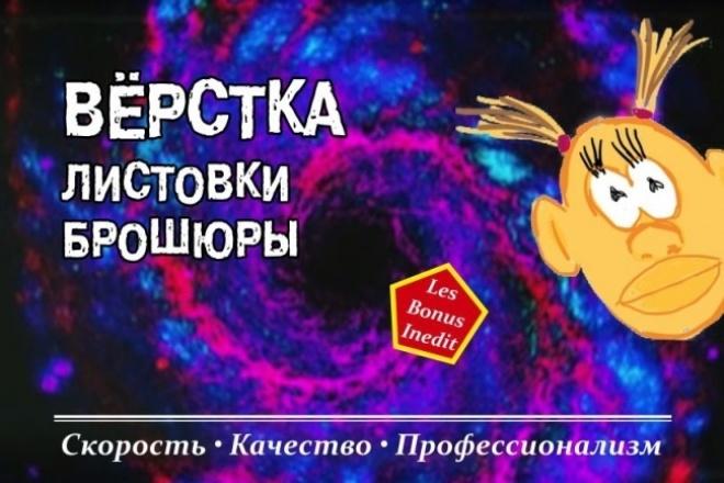 Дизайн листовки, брошюры и т. д 1 - kwork.ru