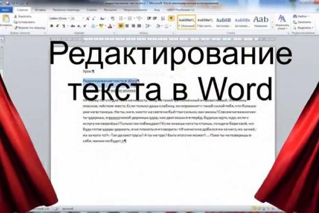 Отредактирую текст до 5 страниц за 3 часа 1 - kwork.ru