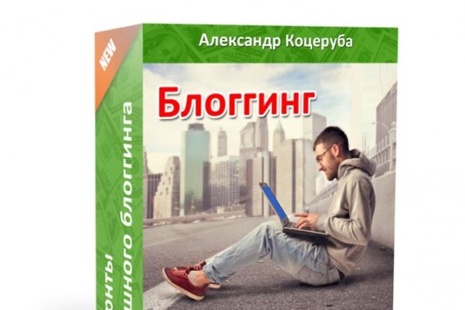 сделаю профессиональную 3d обложку для Вашего инфопродукта всего 3 - kwork.ru