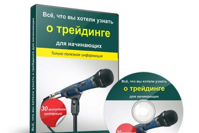 сделаю профессиональную 3d обложку для Вашего инфопродукта всего 4 - kwork.ru