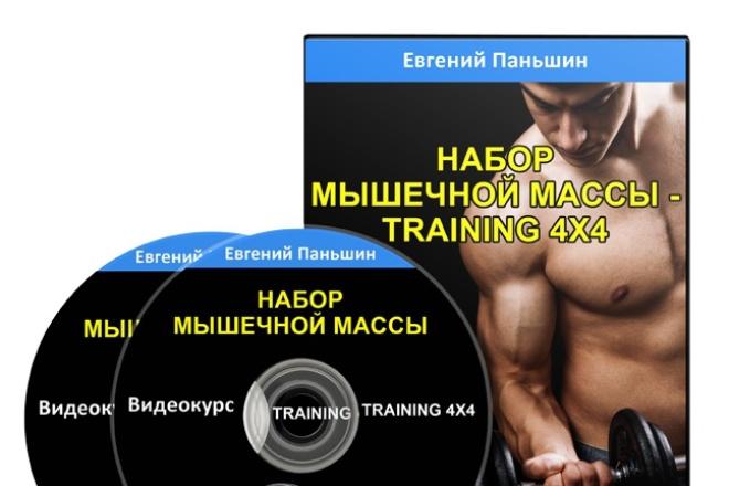 сделаю профессиональную 3d обложку для Вашего инфопродукта всего 5 - kwork.ru
