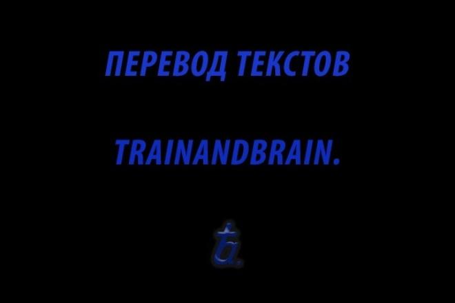 Перевод англоязычного текста на русский языкПереводы<br>Переведу англоязычный текст на русский язык или наоборот. Подходят тексты общей, художественной или технической направленности.<br>