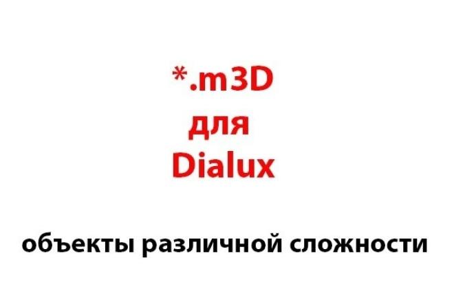 Создам *.m3D объекты для Dialux 1 - kwork.ru