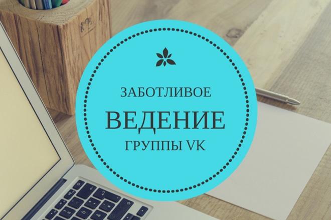 Ведение группы Вконтакте 1 - kwork.ru