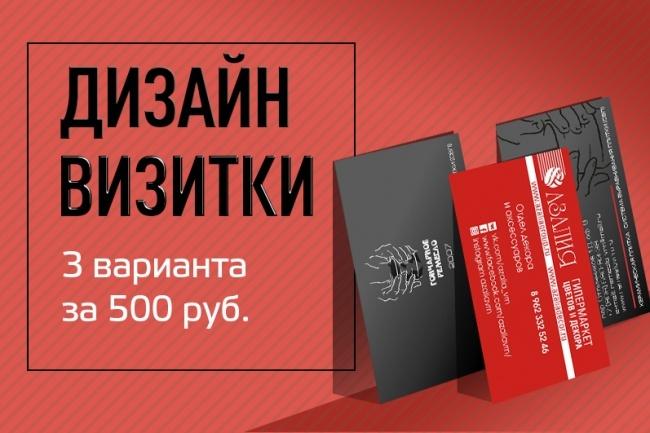 Сделаю дизайн визиткиВизитки<br>Визитная карточка предоставляет собеседнику некоторую информацию о вас и о роде ваших занятий, является необходимым инструментом делового человека и неотъемлемой составляющей имиджа. Визитки — это не только красивый атрибут, но и правило хорошего тона. Кроме того, визитная карта обладает рекламными свойствами, подразумевается, что она должна еще и оказать некоторое действие на получателя, поэтому при ее создании стоит продумать каждую деталь. Также визитные карточки являются неотъемлемым элементом фирменного стиля. Создам любую визитку, личную, деловую или корпоративную. Лаконичного, классического дизайна или яркую, необычную. Предоставлю на выбор 3 варианта визитки. Подготовлю файл в печать, вам останется отправить ее в типографию.<br>
