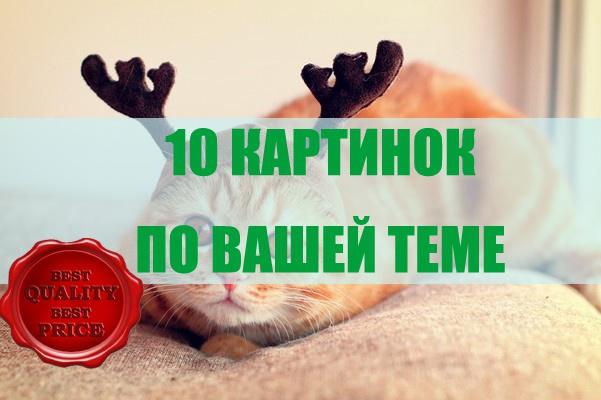 Найду для Вас картинки в любой тематике 1 - kwork.ru