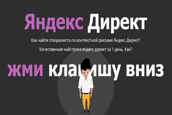 Сайт специалиста или агентства по продвижению через Яндекс Директ 31 - kwork.ru