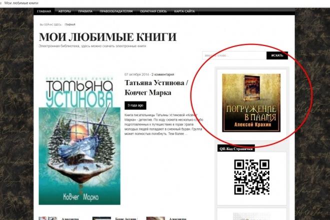 Размещу рекламный баннер Вашей книги на литературном книжном сайте 1 - kwork.ru