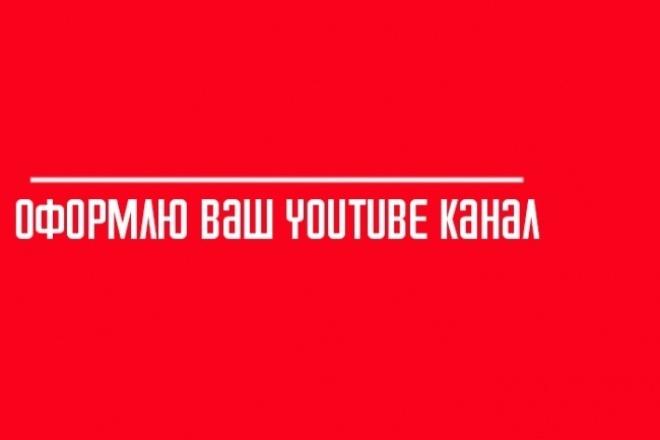 Сделаю оформление для вашего Youtube каналаДизайн групп в соцсетях<br>Сделаю полное оформление вашего канала на Youtube (2 Варианта баннера и аватара) За 1 Kwork. Баннер на канале, как фантик от конфетки. Чем он ярче и привлекательнее, тем больше хочется попробовать. В этом Кворке вы получите полное оформление вашего канала, в кратчайшие сроки и по доступной цене.<br>