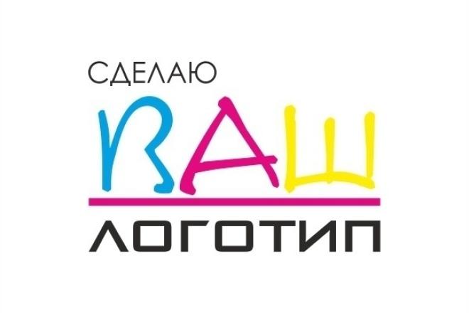 Сделаю отличный логотип 17 - kwork.ru