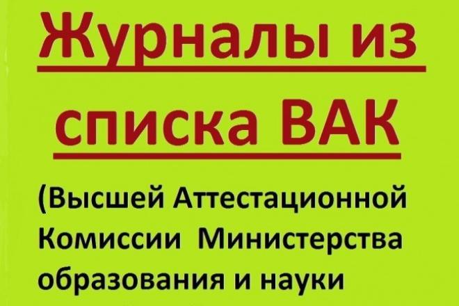 Отредактирую статьи для журналов ВАК 1 - kwork.ru
