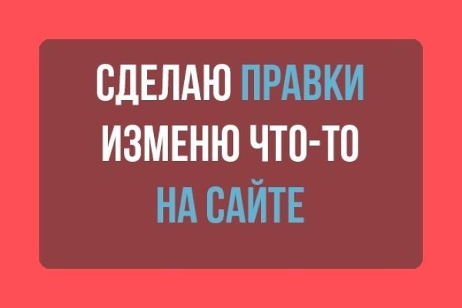 сделаю правки на сайте 1 - kwork.ru