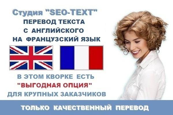 Перевод текста с английского на французский язык 1 - kwork.ru