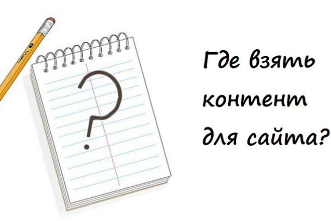 заполню сайт контентом, статьями 1 - kwork.ru