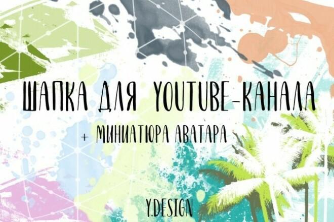 Шапка для Youtube-канала 1 - kwork.ru