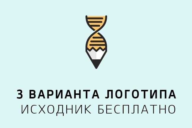 3 варианта логотипа 16 - kwork.ru