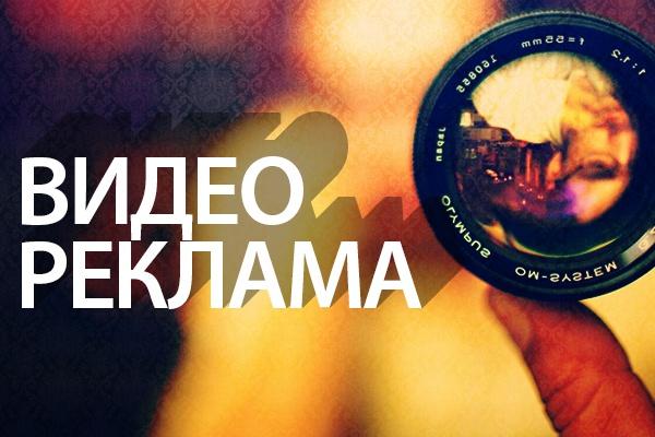 Видео Реклама, Ролик 1 - kwork.ru
