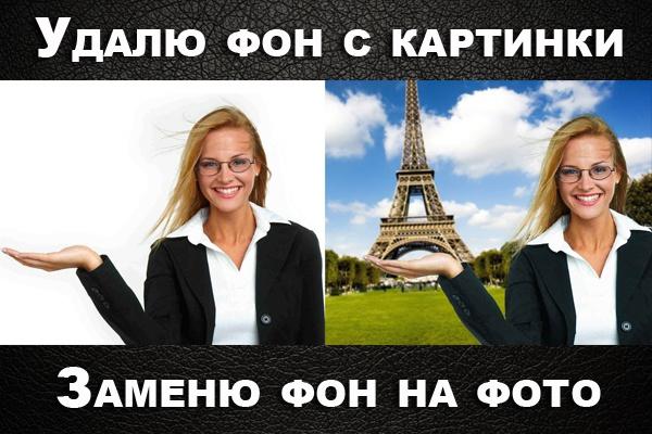 удалю фон с картинки, заменю фон 1 - kwork.ru