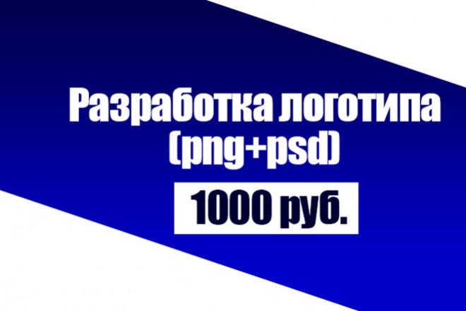 Разработка логотипов 23 - kwork.ru