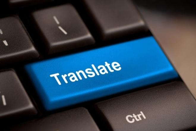 выполню технический перевод 1 - kwork.ru