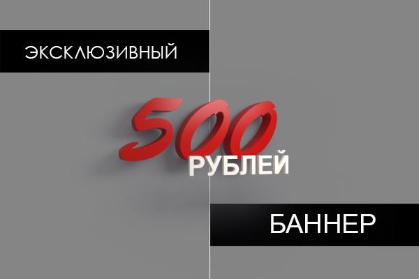 создам стильный баннер для вашего бизнеса, сайта, блога, паблика 1 - kwork.ru