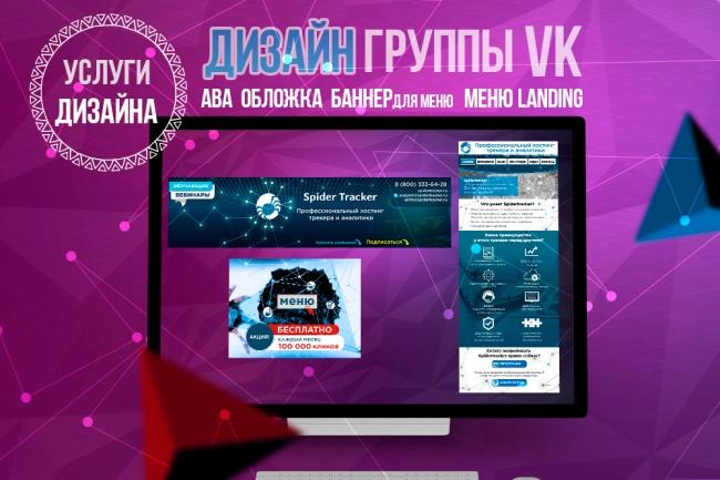 Оформление вашей группы в ВК 1 - kwork.ru