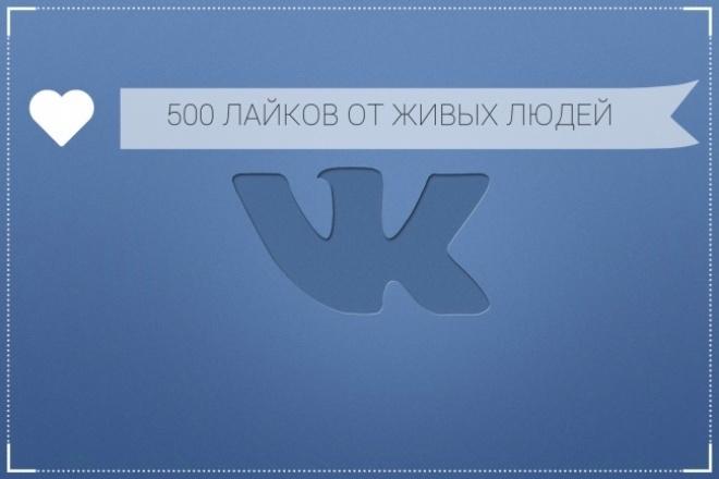 500 лайков от живых людей 1 - kwork.ru
