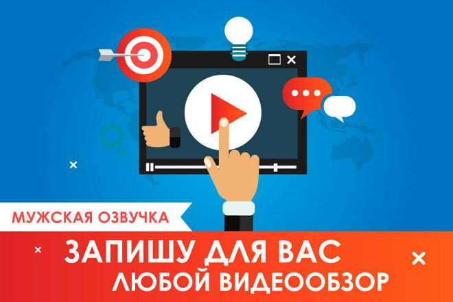 Запишу бюджетный видеообзор. Сценарий и озвучка бесплатно 1 - kwork.ru