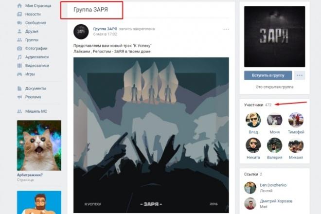 приведу 120 реально существующих людей в вашу группу вконтакте 1 - kwork.ru