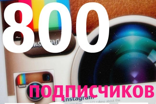 800 подписчиков в Инстаграм 1 - kwork.ru