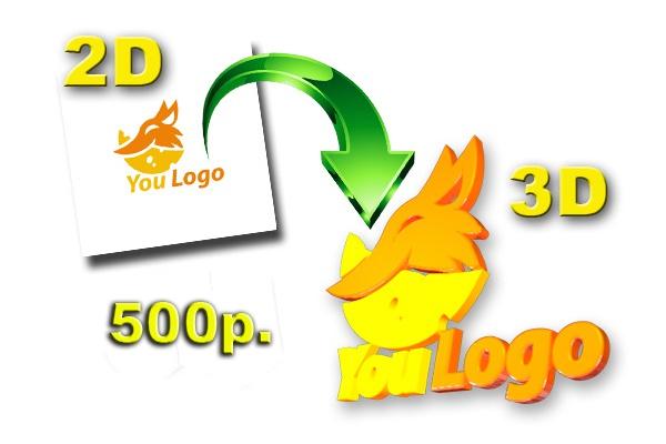 3Д логотипЛоготипы<br>Логотип сегодня неотъемлемая часть фирменного стиля любой компании. Это не только графический символ, это то, что идентифицирует компанию или бизнес. 3D логотипы являются все более и более популярным в наши дни. Объем придает логотипу реалистичность, добавляя множество деталей, которые значительно нагляднее позиционируют 3D логотипы на фоне плоских логотипов. 3D логотипы дают новое видение, как самого объекта, так и его цвета. Сегодня небольшая подборка замечательных 3D логотипов, которые я уверен, привлекут ваше внимание!<br>