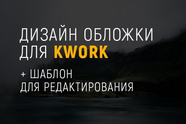 дизайн обложки для kwork 1 - kwork.ru