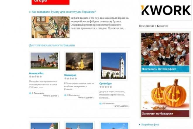 Размещу статью с вечной ссылкой на своих сайтах 1 - kwork.ru
