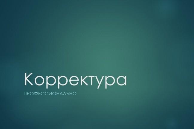 Корректура любого текста на русском языке 1 - kwork.ru