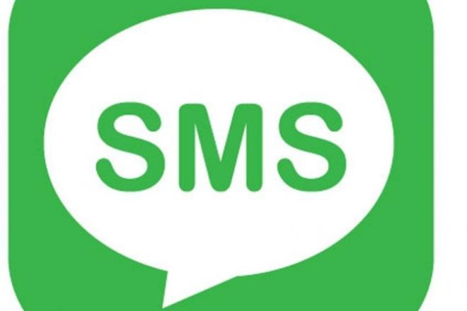 установлю sms-оповещение на сайт 1 - kwork.ru