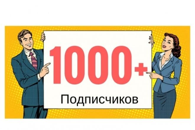 привлеку 1000  подписчиков на ваш инстаграм, instagram 1 - kwork.ru
