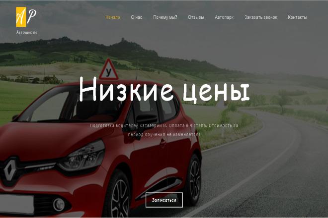 Готовый сайт Landing Page Автошкола 1 - kwork.ru