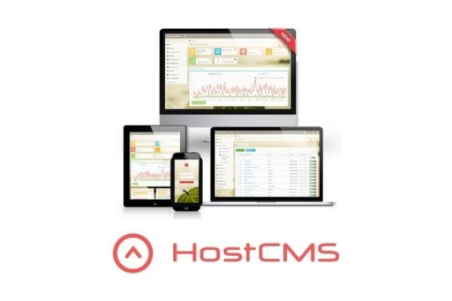 Установлю HostCMS на ваш хостинг 1 - kwork.ru