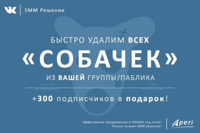 """Удалим всех """"Собачек"""" из группы, паблика ВК +300 подписчиков в подарок 1 - kwork.ru"""
