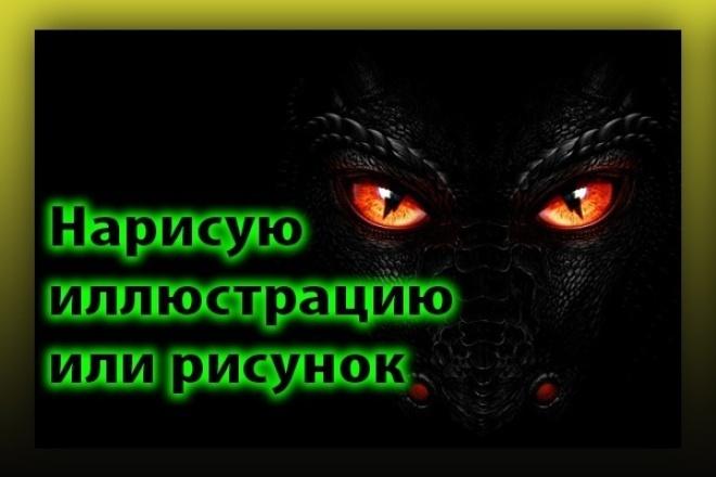 Нарисую иллюстрацию или рисунок 1 - kwork.ru