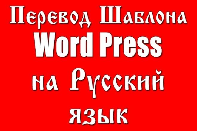 Переведу шаблон сайта на WordPress на русский 1 - kwork.ru