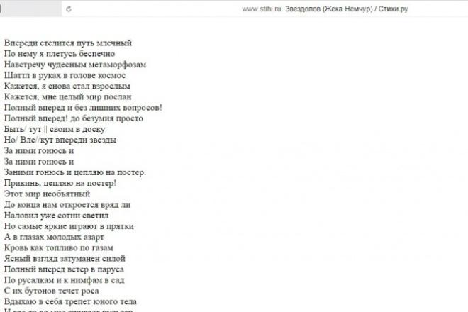 Напишу песню или стихотворение 1 - kwork.ru