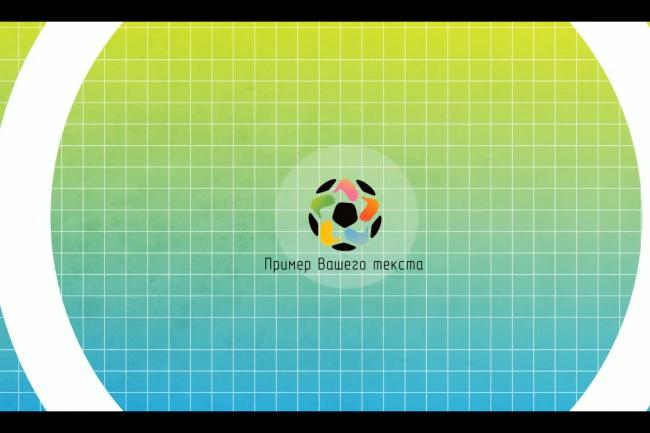 видео реклама Casey | видео заставка Intro Footbal 1 - kwork.ru
