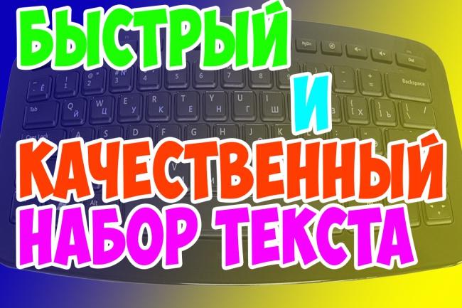 набор текста любой сложности 1 - kwork.ru
