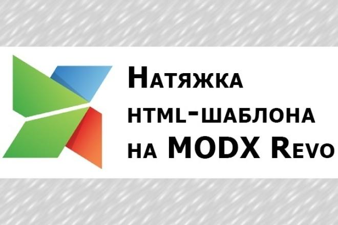Натяжка html-шаблона на modx Revo, интеграция верстки и настройка 1 - kwork.ru
