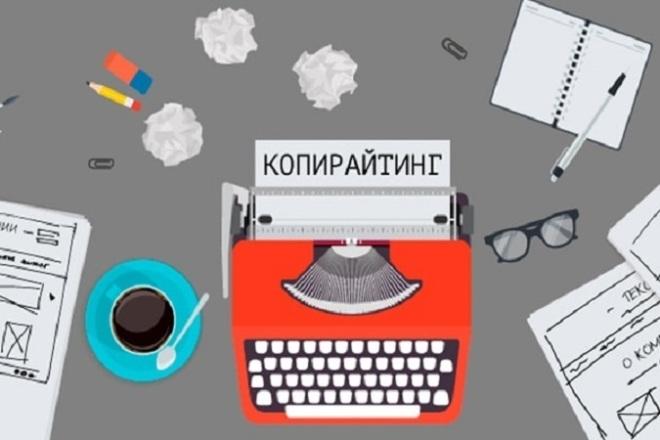 Напишу 2000 символов качественного текста к вашим сайтам 1 - kwork.ru