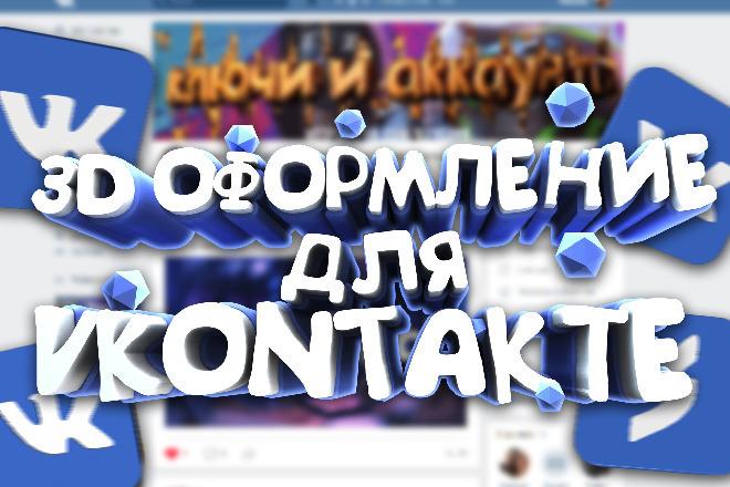 VK Оформление для группы + исходники . psd 1 - kwork.ru
