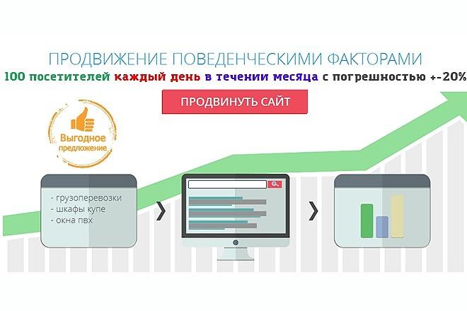 Продвижение поведенческими факторами компания автолидер екатеринбург официальный сайт