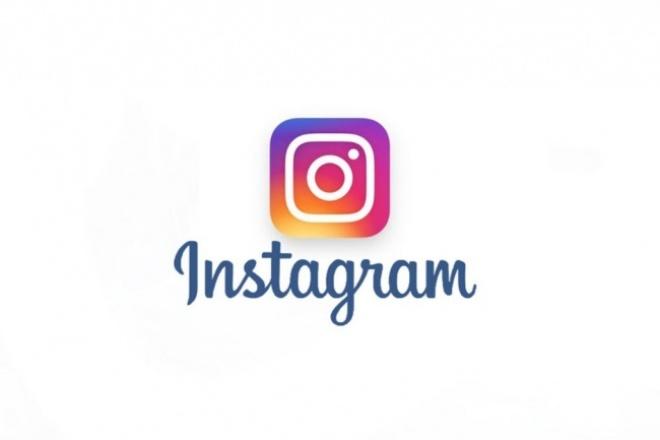 Подписчики в Инстаграм + подарокПродвижение в социальных сетях<br>Живые люди будут подписываться на Вас в Instagram. Без ботов. Возможно 2500 подписчиков разбить на разные аккаунты в любых вариантах. Идеальный вариант для старта! Пока в вашем профиле мало подписчиков-люди неохотно идут на контакт . В основном русскоязычные подписчики -около 90%. Все с аватарками. Отписок в среднем 10-30% . К вашему заказу сделаю небольшой приятный подарок-аудит аккаунта или консультацию по контенту!<br>